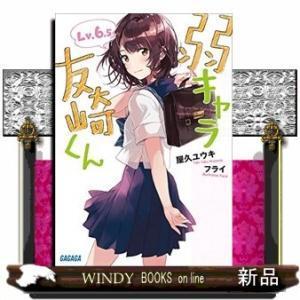 弱キャラ友崎くん Lv.6.5|windybooks
