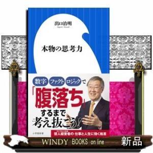 本物の思考力  (小学館新書)出口 治明|windybooks