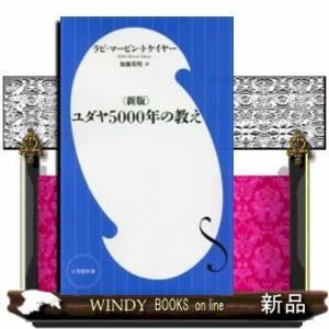 新版 ユダヤ5000年の教え|windybooks