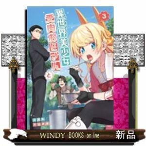 異世界美少女受肉おじさんと(3)|windybooks