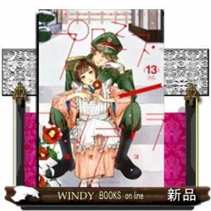 プロミス・シンデレラ    13|windybooks