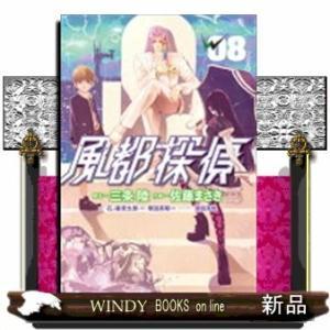 風都探偵    8 windybooks