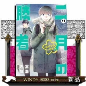 二月の勝者  絶対合格の教室  11 windybooks