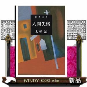 人間失格  改版    / 太宰治  著 - 新潮社|windybooks