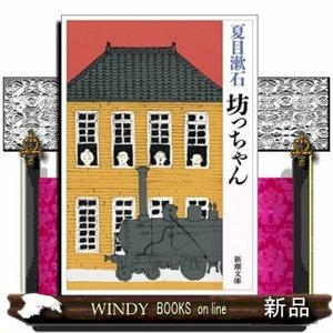 坊っちゃん  改版    / 夏目漱石  著 - 新潮社|windybooks