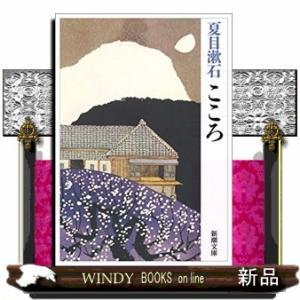 こころ  改版    / 夏目漱石  著 - 新潮社|windybooks