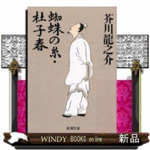 蜘蛛の糸・杜子春  改版    / 芥川龍之介  著 - 新潮社|windybooks