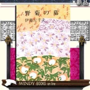 野菊の墓  改版    / 伊藤左千夫  著 - 新潮社|windybooks