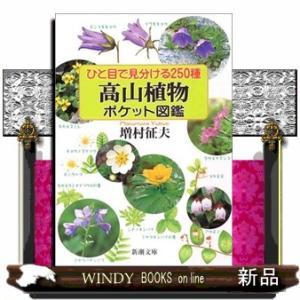 ひと目で見分ける250種高山植物ポケット図鑑    / 増村征夫  著 - 新潮社|windybooks