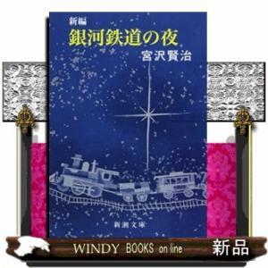新編銀河鉄道の夜  改版    / 宮沢賢治  著 - 新潮社 windybooks
