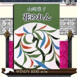 """[内容]""""しぶちん""""とは大阪弁でケチン坊のことだが、ケチが陰にこもらない開放的な言い方である。19歳..."""
