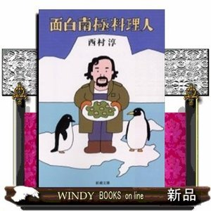 面白南極料理人    / 西村淳  著 - 新潮社|windybooks