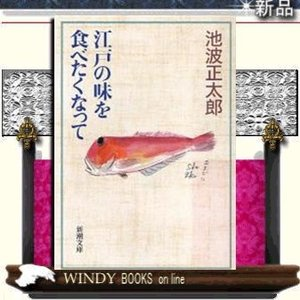 [内容]春の宵につまむ鯛の刺身、秋には毎日のように食べた秋刀魚、冬の料理に欠かせぬ柚子の芳香…季節折...