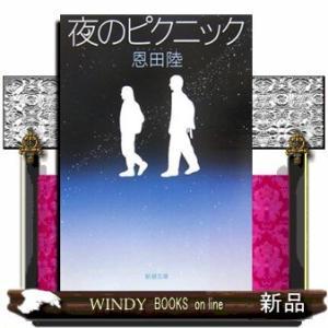 夜のピクニック    / 恩田陸  著 - 新潮社
