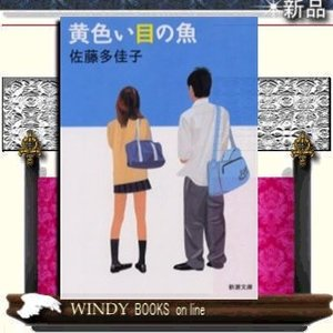 黄色い目の魚    / 佐藤多佳子  著 - 新潮社