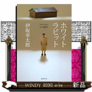 ホワイトラビット windybooks
