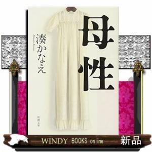 母性|windybooks