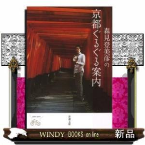 [内容]京都―小説家・森見登美彦を育んだ地であり、数々の傑作の舞台である。『太陽の塔』『きつねのはな...