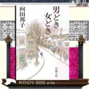 男どき女どき  改版    / 向田邦子  著 - 新潮社|windybooks