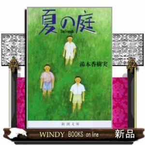 夏の庭 The  friends 改版    / 湯本香樹実  著 - 新潮社|windybooks