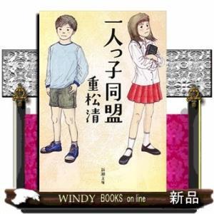 一人っ子同盟  (新潮文庫)重松 清|windybooks