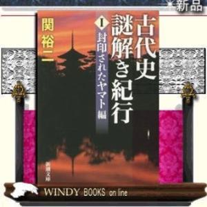古代史謎解き紀行  封印されたヤマト編  1    / 関裕二  著 - 新潮社|windybooks