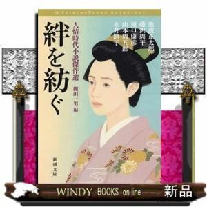 人情時代小説傑作選  絆を紡ぐ|windybooks