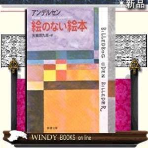 絵のない絵本  改版    / アンデルセン  著 - 新潮社|windybooks