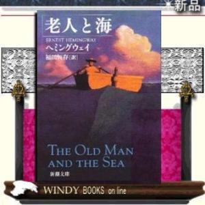 老人と海  改版    / ヘミングウェイ  著 - 新潮社|windybooks
