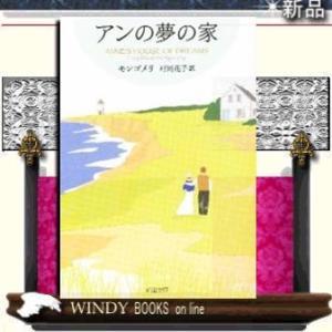 赤毛のアン・シリーズ  アンの夢の家  6    / モンゴメリ  著 - 新潮社