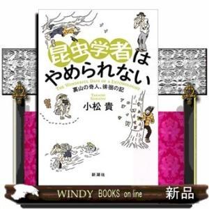 出版社  新潮社   著者  小松貴   内容: 天賦の好奇心と驚異の観察眼を持った少年は、「裏山」...