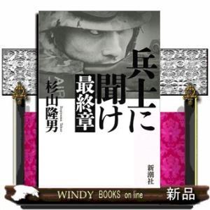 兵士に聞け 最終章 windybooks
