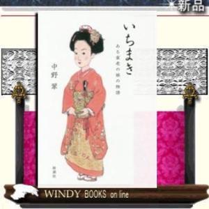 いちまき ある家老の娘のものがたり windybooks