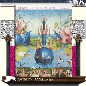 謎解きヒエロニムス・ボス|windybooks
