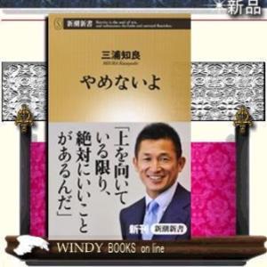 やめないよ     /   新潮社   シリーズ 教養新書   作者 三浦知良 windybooks