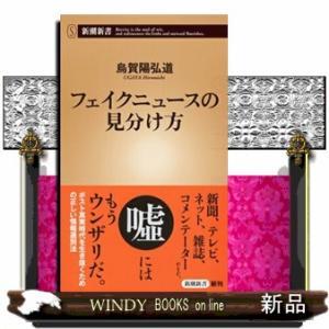 フェイクニュースの見分け方  (新潮新書)烏賀陽 弘道|windybooks