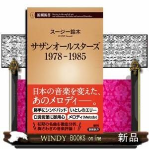 サザンオールスターズ 1978-1985  (新潮新書)スージー鈴木 windybooks
