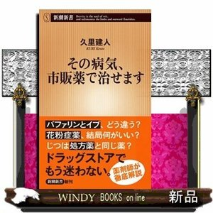 その病気、市販薬で治せます|windybooks