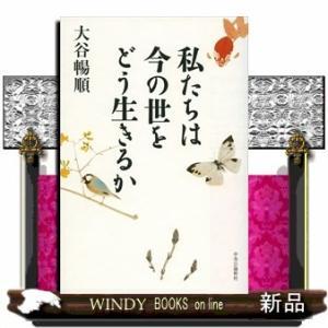 私たちは今の世をどう生きるか(単行本)大谷 暢順 / 出版社  中央公論新社   著者  大谷暢順   内容: 蓮如が遺した「知れるところを問う」と|windybooks