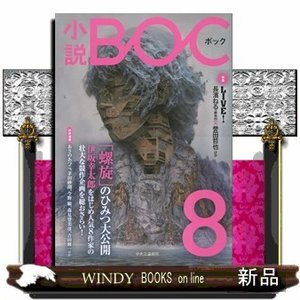 小説BOC(8)