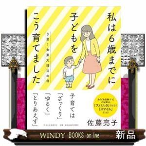 3男1女東大理3の母私は6歳までに子どもをこう育てました  (単行本)佐藤 亮子 / 出版社  中央...