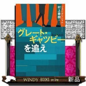 「グレート・ギャツビー」を追え windybooks