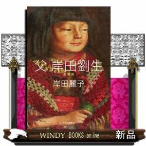 父 岸田劉生 愛蔵版 windybooks