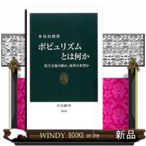 ポピュリズムとは何か  民主主義の敵か、改革の希望か windybooks
