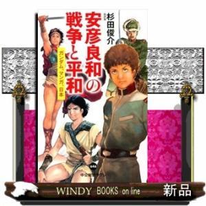安彦良和の戦争と平和 ガンダム、マンガ、日本 windybooks