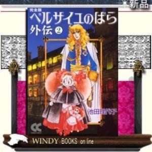 ベルサイユのばら外伝  完全版  2|windybooks