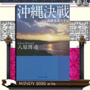 [内容]太平洋戦争時、日本で唯一地上戦が展開された沖縄戦の全貌。四十三年ぶりに復刊した本書は、十八万...