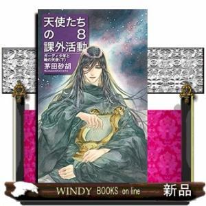 天使たちの課外活動(8) ガーディ少年と暁の天使(下)|windybooks
