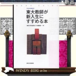 東大教師が新入生にすすめる本 /|windybooks