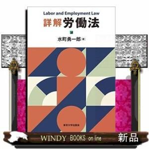 詳解労働法 windybooks